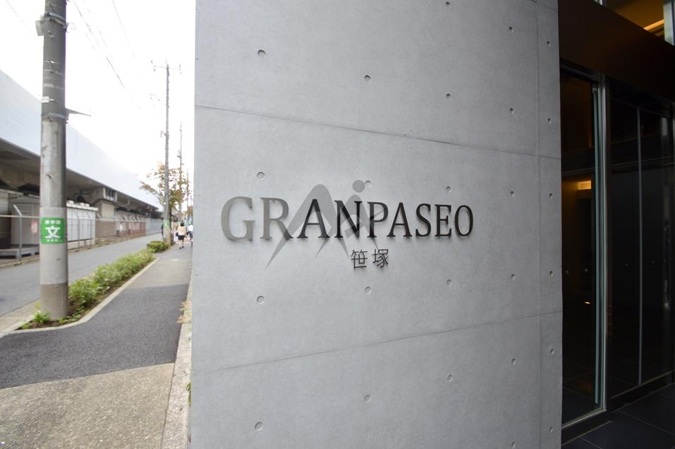 笹塚 グランパセオ